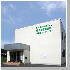 (株)安房環境衛生・(有)アワ 社屋